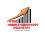 Фонд инвестиционного развития Тотемского района Logo