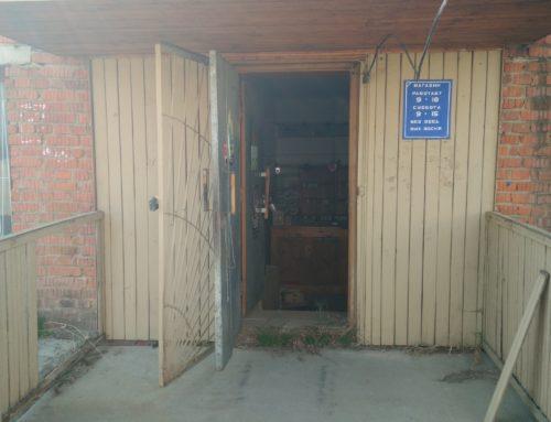 Здание магазина «Автозапчасти» (аренда)