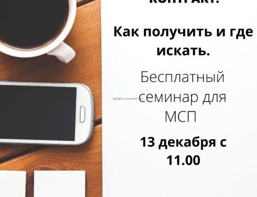 Бесплатный семинар для МСП  «Государственный контракт»